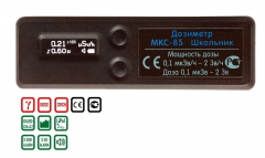"Gamma radiation dosimeter MKS-85GM ""Schoolboy"" on the Geiger-Mueller (Axelbant, Russia)"