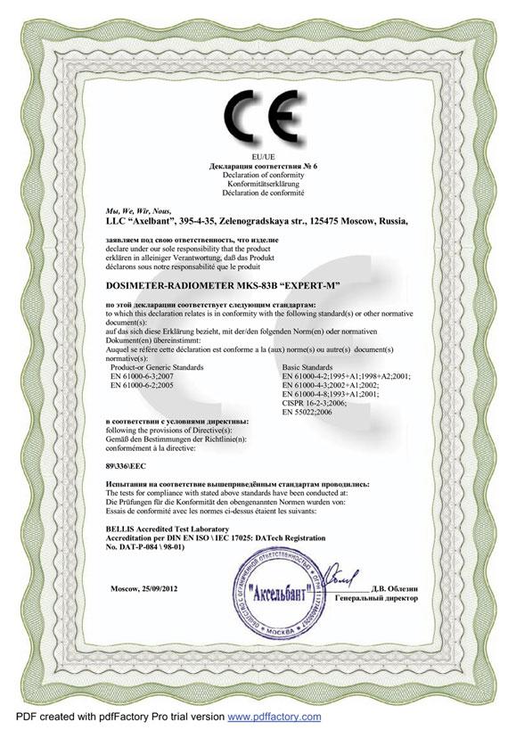 CE-сертификат МКС-83Б