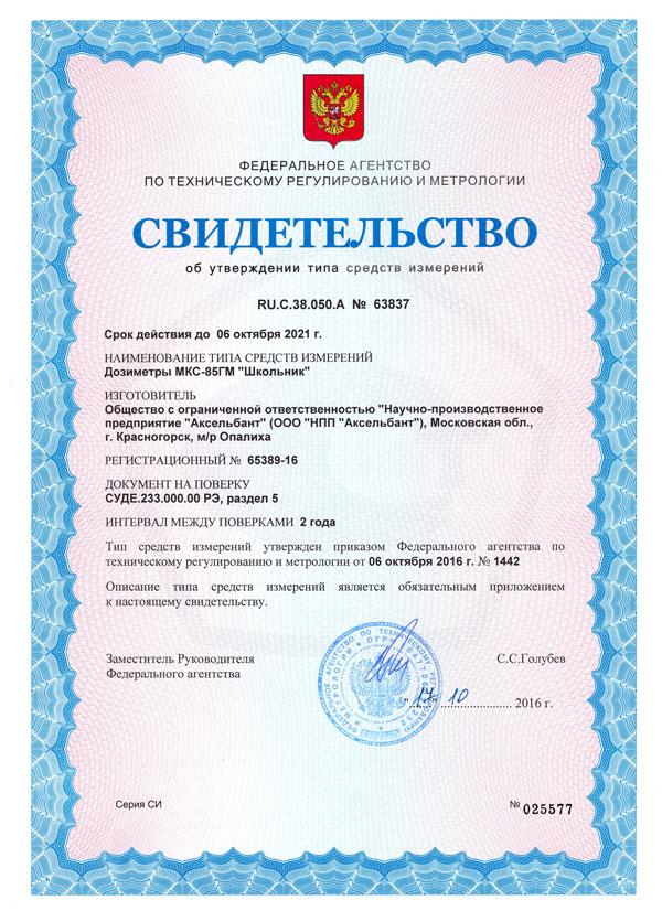 Свидетельство об описании типа средств измерений МКС-85ГМ Школьник