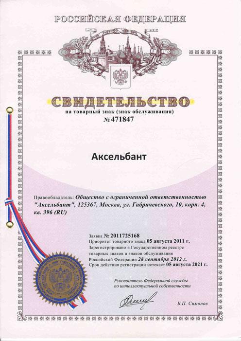 Зарегистрированный товарный знак Аксельбант