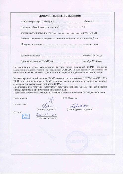 Паспорт на гамма-тсточник 137Cs