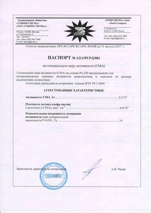 Паспорт на альфа-источник 239Pu