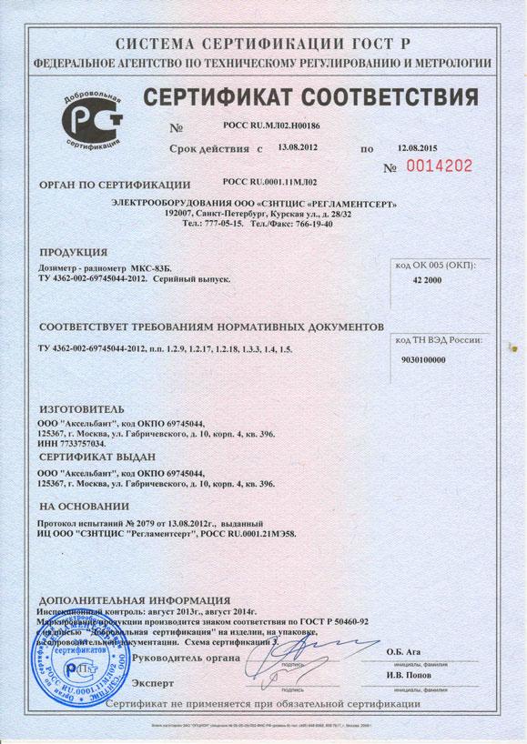 Сертификат Ростеста МКС-83Б