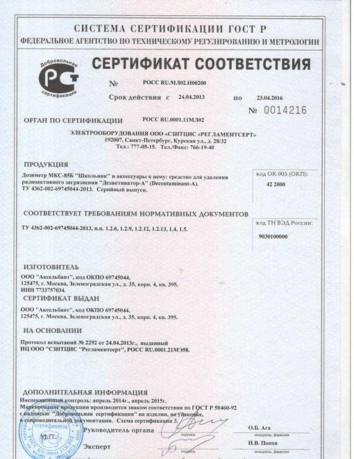 """Сертификат Ростеста на дозиметр МКС-85Б """"Школьник"""""""