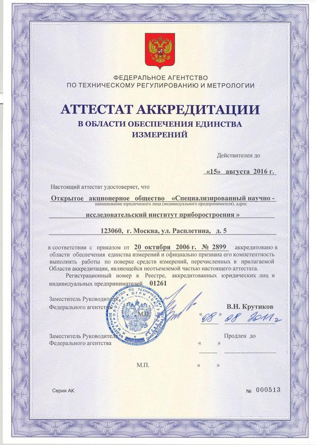 Аттестат аккредитации СНИИП